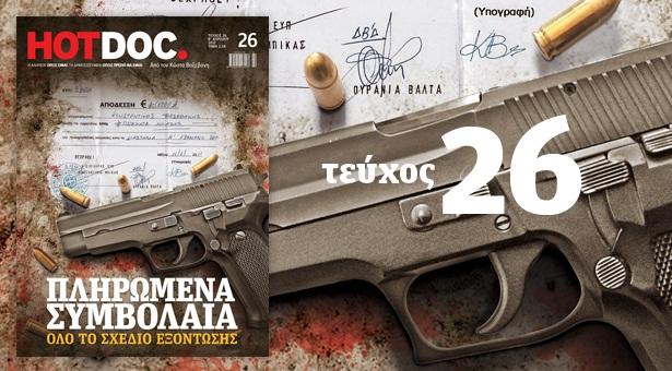 ΗΟΤ-DOC-26