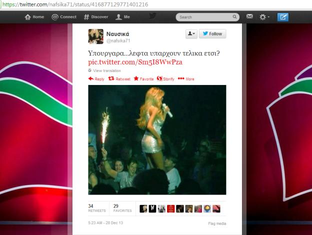 tweet της παραποιημένης εικόνας της Πάολα με τον Βαρβιτσιώτη