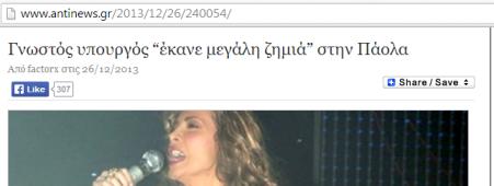 """δημοσίευμα antinews με τίτλο """"Γνωστός υπουργός """"έκανε μεγάλη ζημιά"""" στην Πάολα"""""""