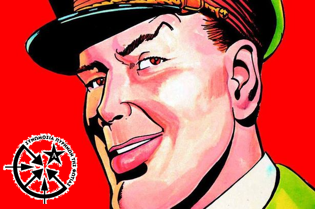 γραφικό με τον Dan Dare και το λογότυπο της Συνωμοσίας Πηρύνων της Φωτιάς | Dan Dare graphic with logo of the Conspiracy of Fire Nuclei logo