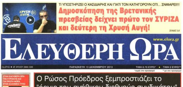 Εξώφυλλο εφημερίδας Ελεύθερη Ώρα
