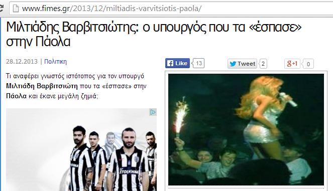 """δημοσίευμα fimes.gr με τίτλο """"Μιλτιάδης Βαρβιτσιώτης: ο υπουργός που τα «έσπασε» στην Πάολα"""" και την παραποιημένη εικόνα Βαρβιτσιώτη"""