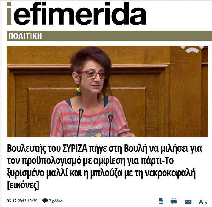 Ιωάννα Γαϊτάνη μιλώντας στην ολομέλεια της Βουλής