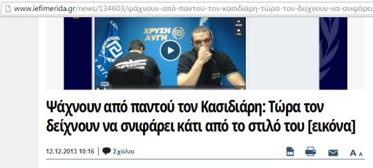 Επικεφαλίδα της δημοσίευσης στο iefimerida.gr