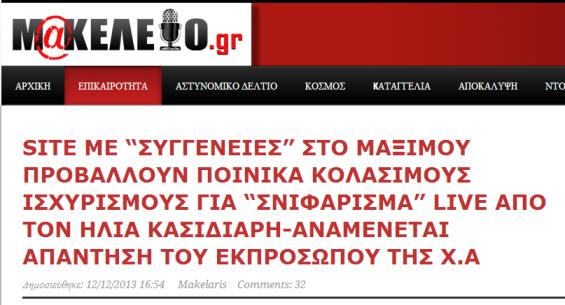 Επικεφαλίδα της δημοσίευσης στο makeleio.gr