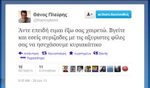 "tweet Θάνου Πλεύρη με κείμενο ""Άντε επειδή ειμαι έξω σας χαιρετώ. Βγείτε και εσείς συριζαδες με τις αξυριστες φίλες σας να ησυχάσουμε κυριακάτικο"""