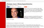 "screencap από δημοσίευμα στο trelokouneli.gr με τίτλο ""«Πατέρας» έγινε ο Φώτης Σεργουλόπουλος"""
