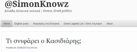screencap της επικεφαλίδας της δημοσίευσης