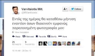 """tweet Βαρβιτσιώτη με περιεχόμενο: """"Εντός της ημέρας θα καταθέσω μήνυση εναντίον όσων διακινούν εμφανώς παραποιημένη φωτογραφία μου"""""""