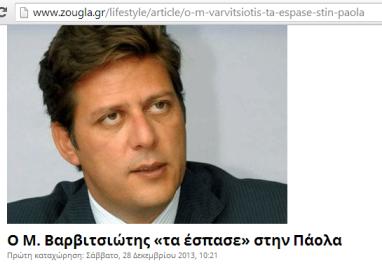 """δημοσίευμα zougla.gr με τίτλο """"Ο Μ. Βαρβιτσιώτης «τα έσπασε» στην Πάολα"""""""
