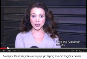 Χριστίνα Αλεξανιαν