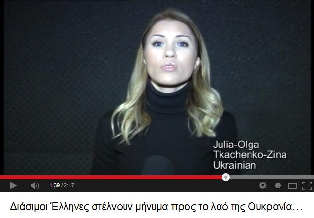 Julia-Olga Tkachenko-Zina