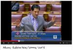 Screencap από video επίκαιρης ερώτησης του Άδωνη Γεωργιάδη. Video εδώ: http://www.youtube.com/watch?v=WbdMEbZePN8