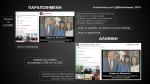 """Σύγκριση της παραποιημένης εικόνας του """"Πρώτου Θέματος"""" με την αληθινή από το site mkd.mk"""