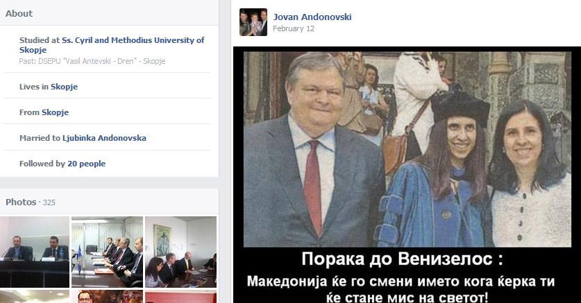 Παραποιημένη εικόνα φερόμενου screencap που δημοσίευσε το Πρώτο Θέμα σε άρθρο για τον γ.γ. Ευρωπαϊκών Υποθέσεων της πΓΔΜ Jovan Andonovski αφού είχε σβηστεί η ανάρτηση του.