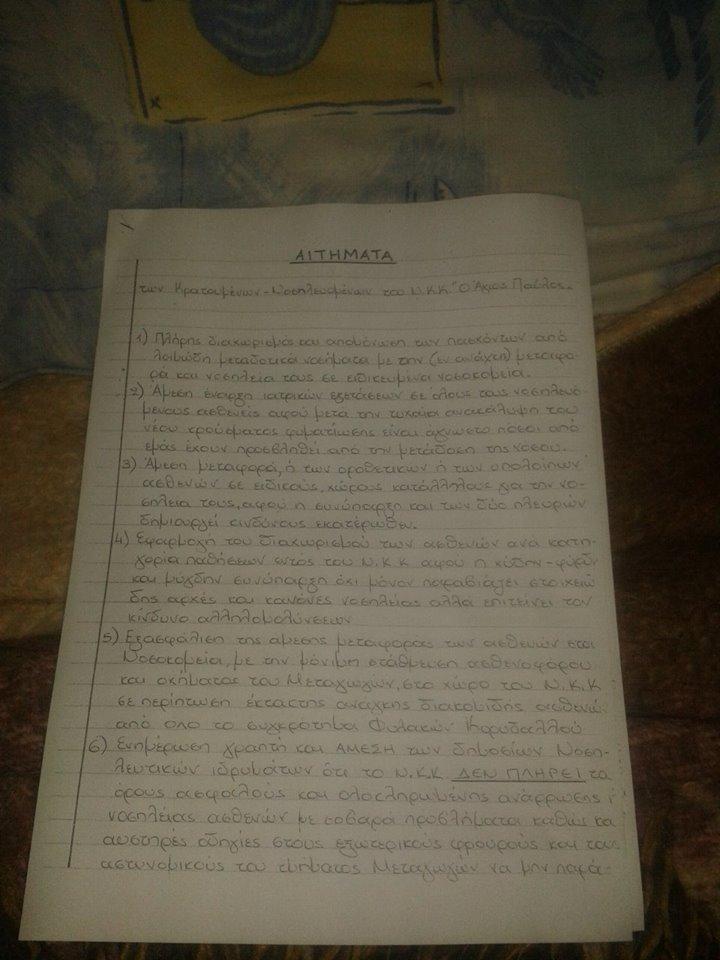 αιτήματα σελίδα 1