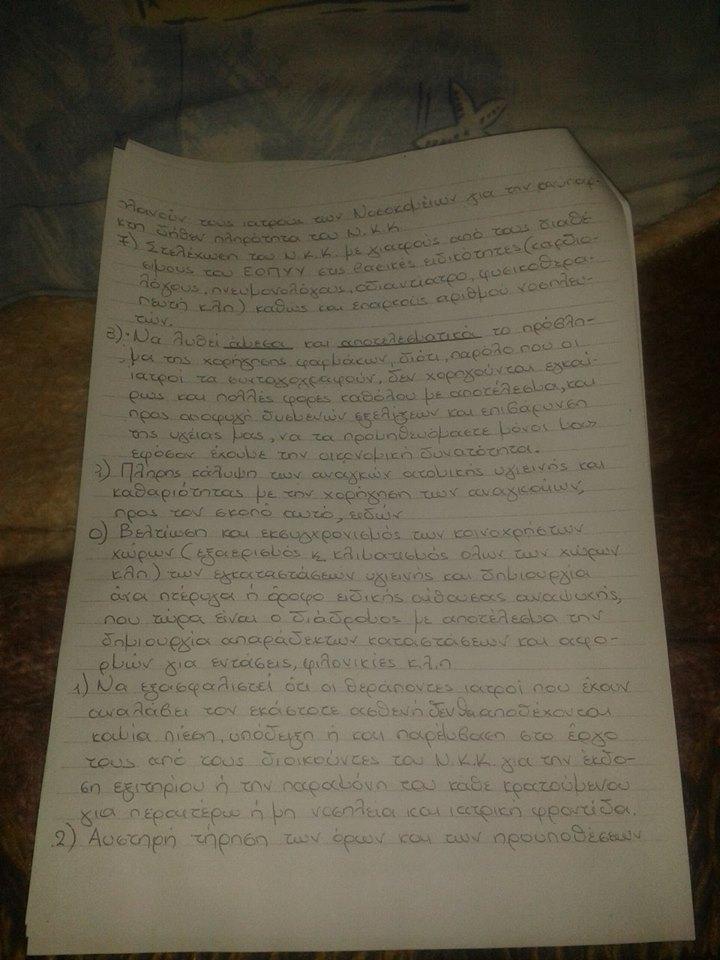 αιτήματα σελίδα 2