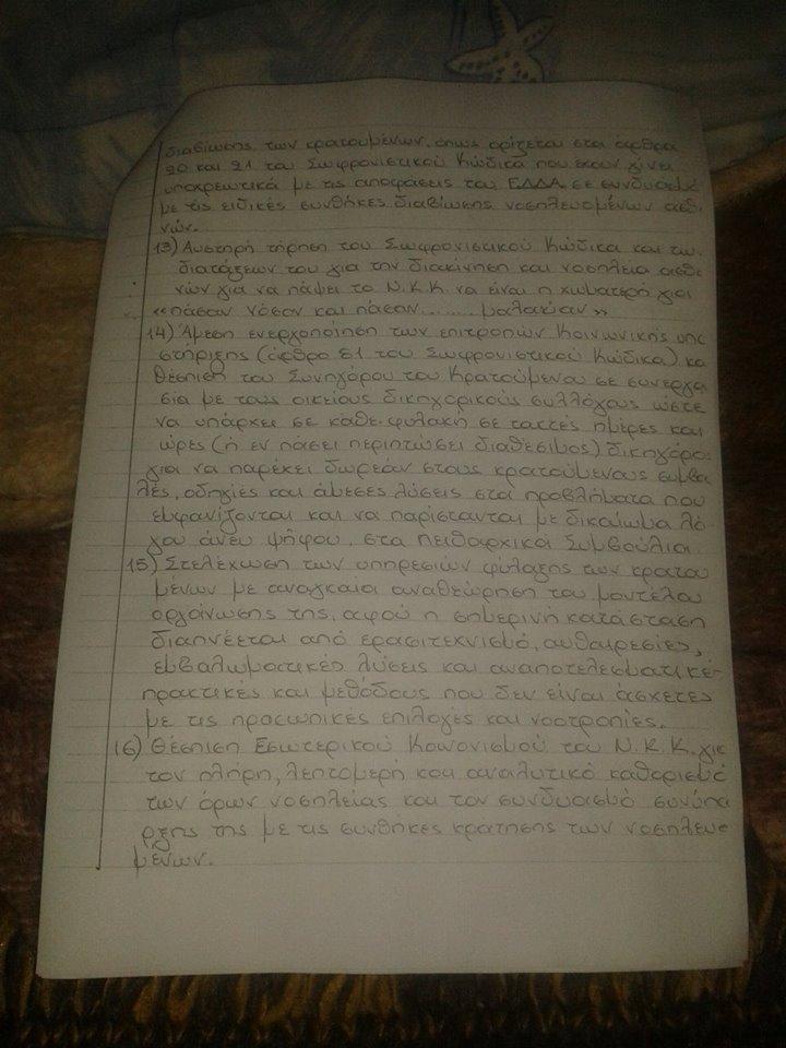 αιτήματα σελίδα 3