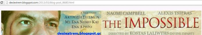 Επικεφαλίδα του ιστολογίου Δεξί X-Trem(i) από τον Φεβρουάριο 2014