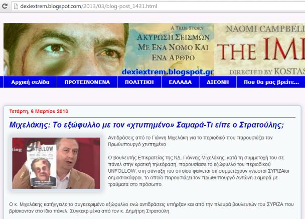 "screencap dexiextrem.blogspot.gr με τίτλο ""Μιχελάκης: Το εξώφυλλο με τον «χτυπημένο» Σαμαρά-Τι είπε ο Στρατούλης;"""
