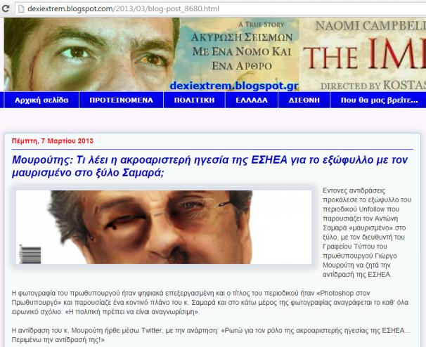 "screencap dexiextrem.blogspot.gr με τίτλο ""Μουρούτης: Τι λέει η ακροαριστερή ηγεσία της ΕΣΗΕΑ για το εξώφυλλο με τον μαυρισμένο στο ξύλο Σαμαρά;"""