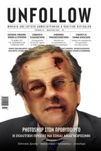 Εξώφυλλο Μαρτίου 2013 περιοδικό Unfollow