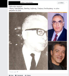 Ανάρτηση στο Facebook με τις φωτογραφίες Πέτρου Γαρουφαλιά, Βασίλη Λεβέντη, Σταύρου Θεοδωράκη