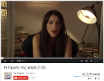 "Screencap από video στο Youtube με τίτλο ""Η πρώτη της φορά 1/2"""